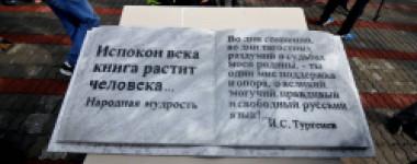 книга- памяиник 1150-летию славянской письменности, Усинск