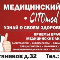 """ООО """"Цитомед"""""""