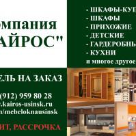 ООО Кайрос