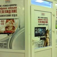 Усинск Информ - цифровое телевидение