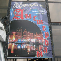 "ресторан ""Амстердам"""