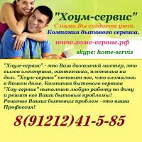 Хоум-сервис Усинск