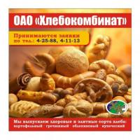 "ОАО ""Хлебокомбинат"""